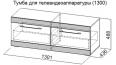 Тумба для телевидеоаппаратуры (1300) Ницца
