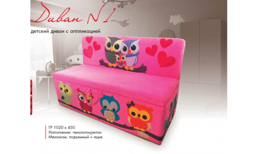Детский диван Совята