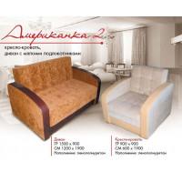 Кресло-кровать Американка-2