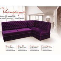 Модульный диван Империум