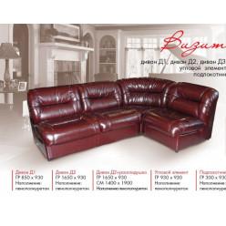 Модульный диван Визит